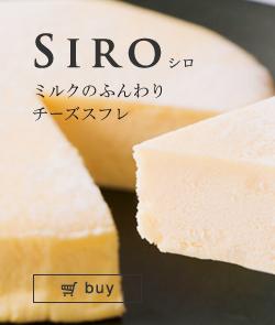 SIRO シロ ミルクのふんわり チーズスフレ