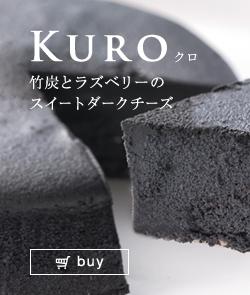 KURO  クロ 竹炭とラズベリーの スイートダークチーズ
